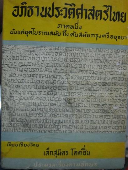 : ยุคโบราณสมัย ถึง  ต้นสมัยกรุงศรีอยุธยา ((..เล็กสุมิตร โดดชื่น..)) พิมพ์แรก ปี 2504 ( 55 ปี  หายาก ) พ็อกเก็ตบุ๊คส์ 474 หน้า // เคาะเดียวครับ //